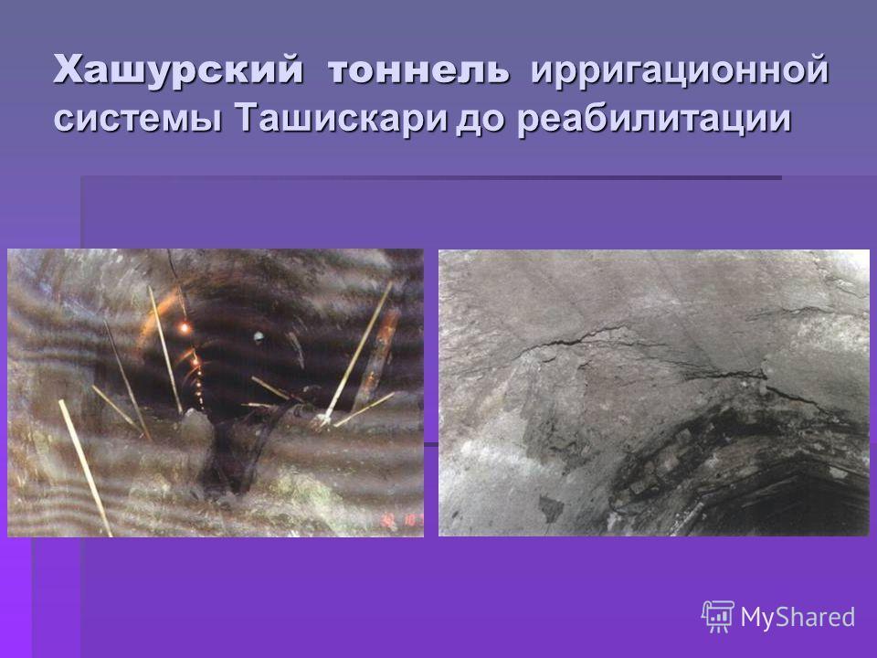 Хашурский тоннель ирригационной системы Ташискари до реабилитации