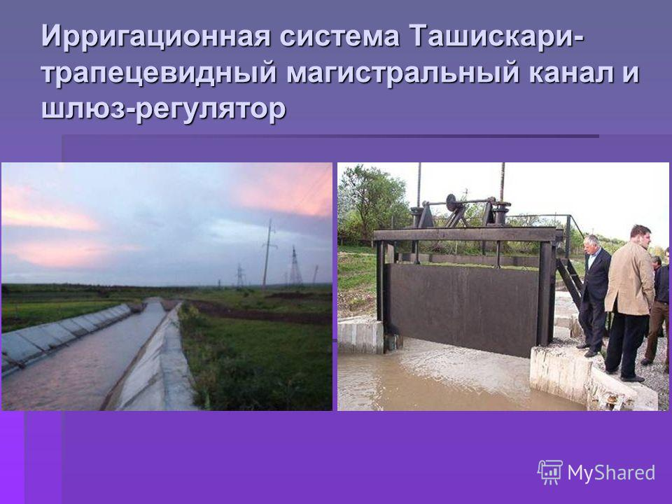 Ирригационная система Ташискари- трапецевидный магистральный канал и шлюз-регулятор