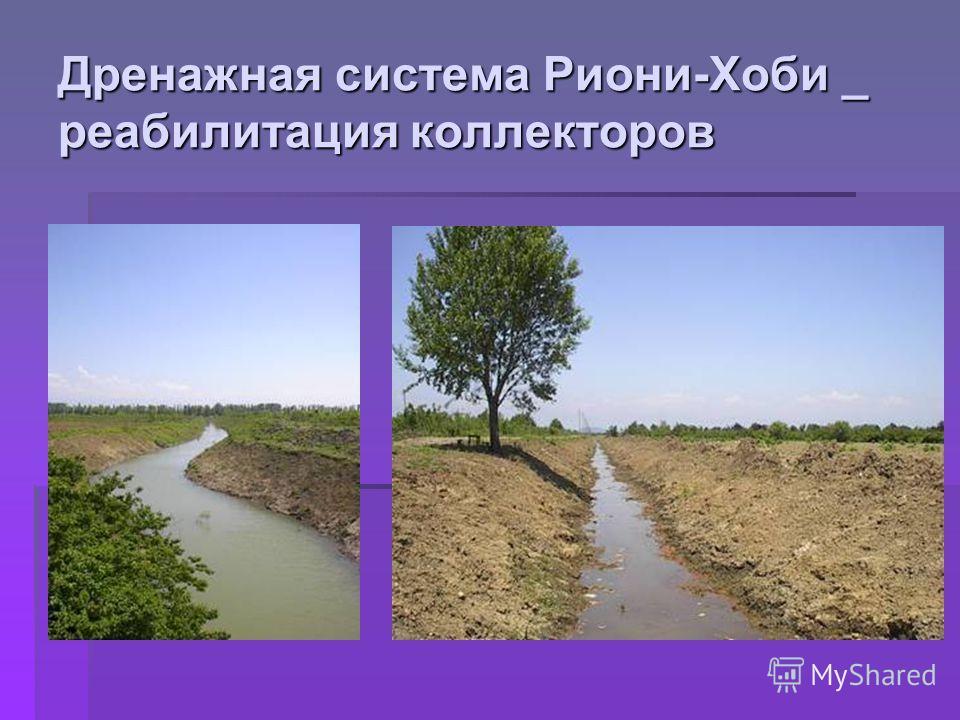 Дренажная система Риони-Хоби _ реабилитация коллекторов