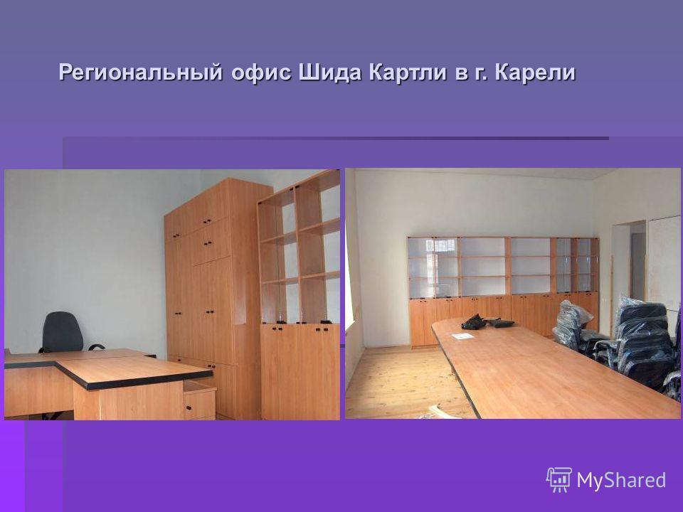 Региональный офис Шида Картли в г. Карели