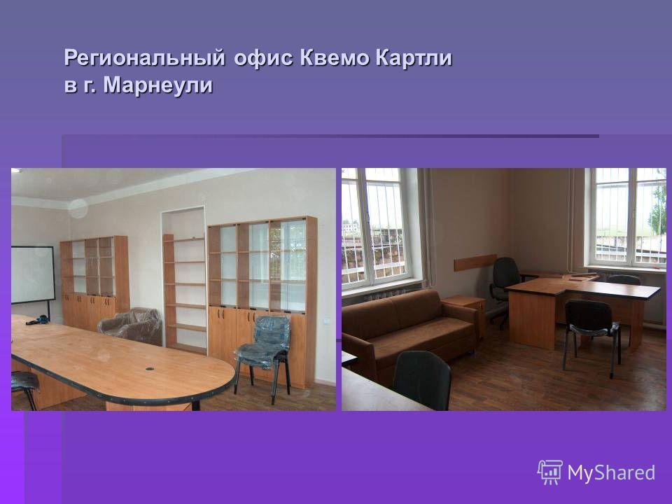 Региональный офис Квемо Картли в г. Марнеули Региональный офис Квемо Картли в г. Марнеули
