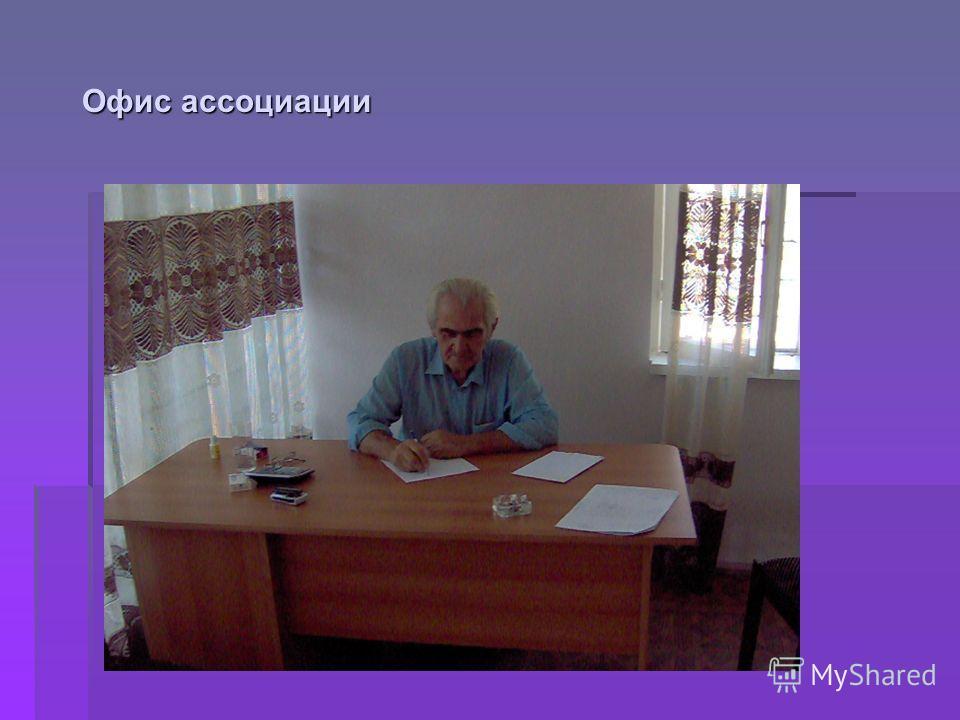 Офис ассоциации