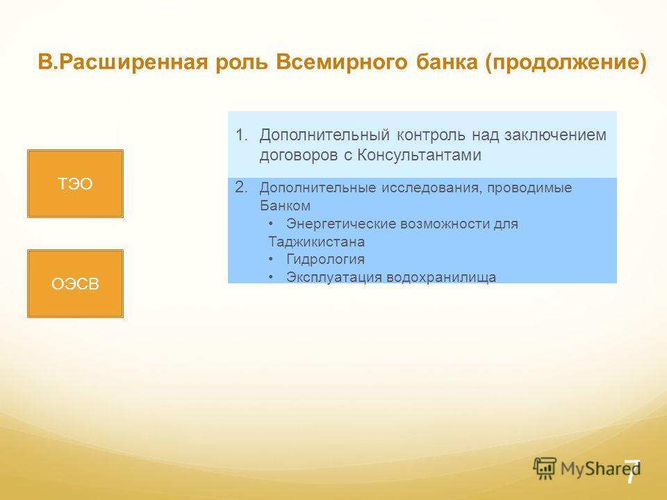 ТЭО ОЭСВ 1.Дополнительный контроль над заключением договоров с Консультантами 2. Дополнительные исследования, проводимые Банком Энергетические возможности для Таджикистана Гидрология Эксплуатация водохранилища B.Расширенная роль Всемирного банка (про