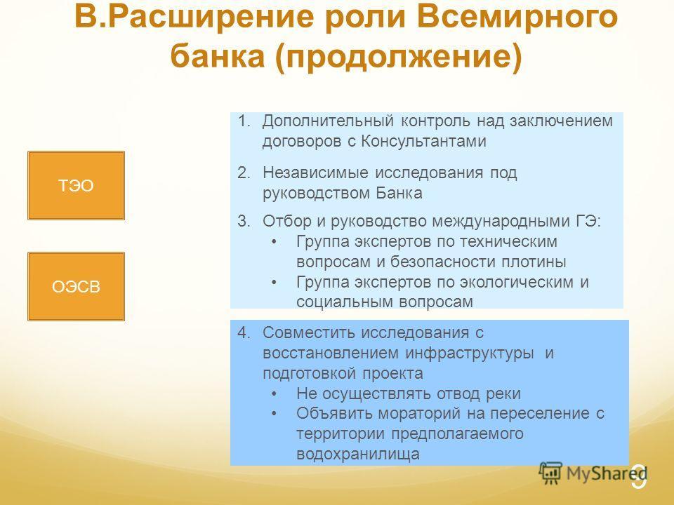 ТЭО ОЭСВ 1.Дополнительный контроль над заключением договоров с Консультантами 2.Независимые исследования под руководством Банка 3.Отбор и руководство международными ГЭ: Группа экспертов по техническим вопросам и безопасности плотины Группа экспертов