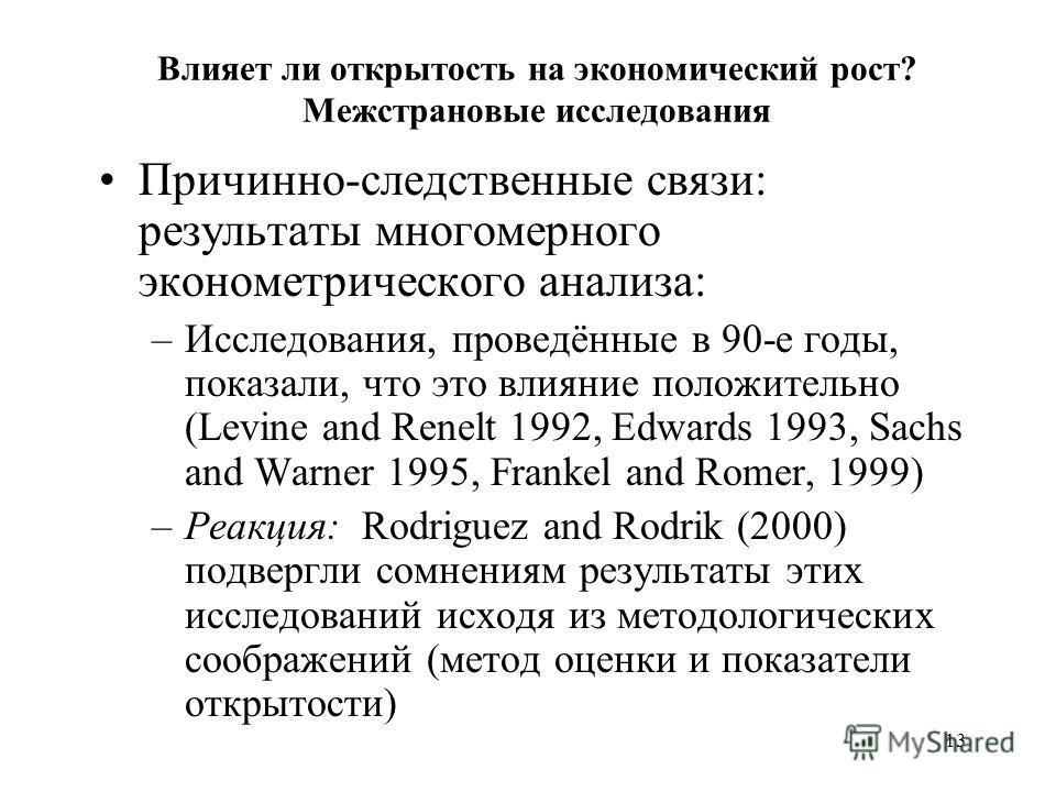 13 Причинно-следственные связи: результаты многомерного эконометрического анализа: –Исследования, проведённые в 90-е годы, показали, что это влияние положительно (Levine and Renelt 1992, Edwards 1993, Sachs and Warner 1995, Frankel and Romer, 1999) –