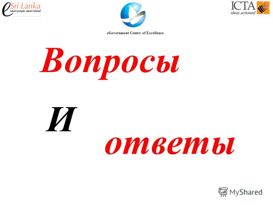 eGovernment Centre of Excellence Вопросы И ответы