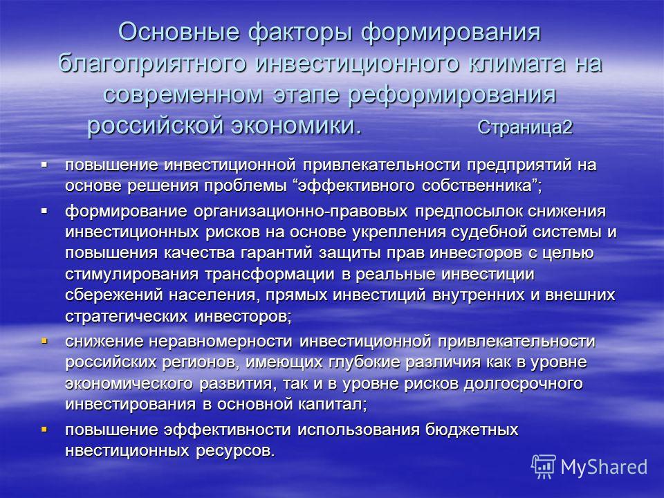Основные факторы формирования благоприятного инвестиционного климата на современном этапе реформирования российской экономики. Страница2 повышение инвестиционной привлекательности предприятий на основе решения проблемы эффективного собственника; повы