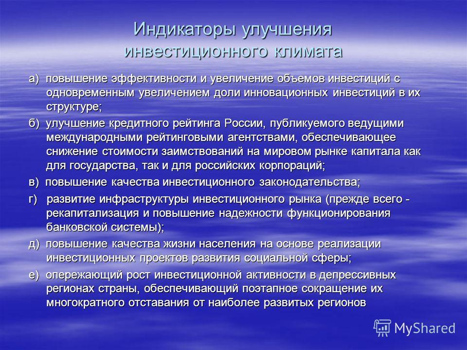 Индикаторы улучшения инвестиционного климата а) повышение эффективности и увеличение объемов инвестиций с одновременным увеличением доли инновационных инвестиций в их структуре; б) улучшение кредитного рейтинга России, публикуемого ведущими междунаро