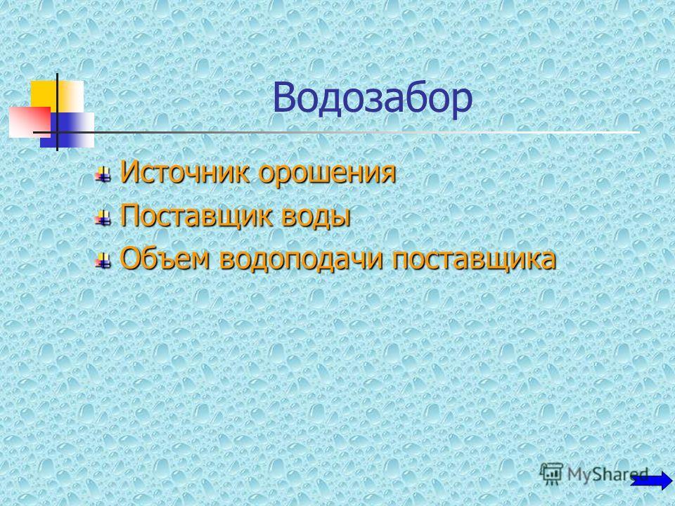 Водозабор Источник орошения Поставщик воды Объем водоподачи поставщика