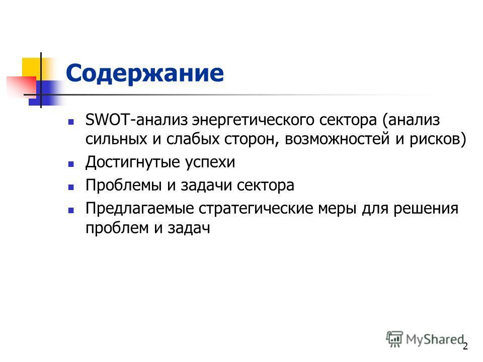 2 Содержание SWOT-анализ энергетического сектора (анализ сильных и слабых сторон, возможностей и рисков) Достигнутые успехи Проблемы и задачи сектора Предлагаемые стратегические меры для решения проблем и задач