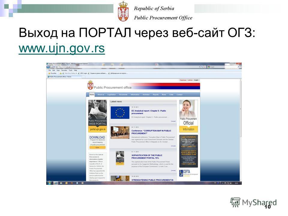 Выход на ПОРТАЛ через веб-сайт ОГЗ: www.ujn.gov.rs www.ujn.gov.rs 10