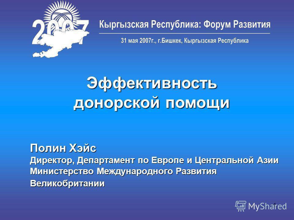 1 Эффективность донорской помощи Полин Хэйс Директор, Департамент по Европе и Центральной Азии Министерство Международного Развития Великобритании