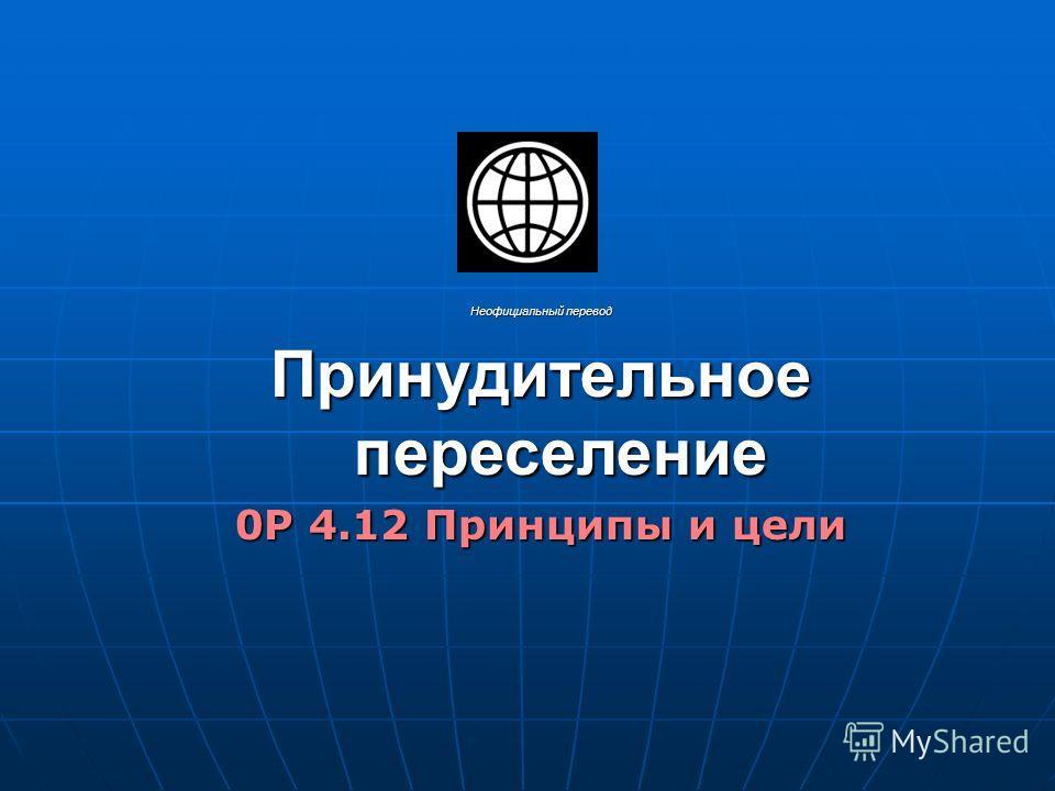 Неофициальный перевод Принудительное переселение 0P 4.12 Принципы и цели