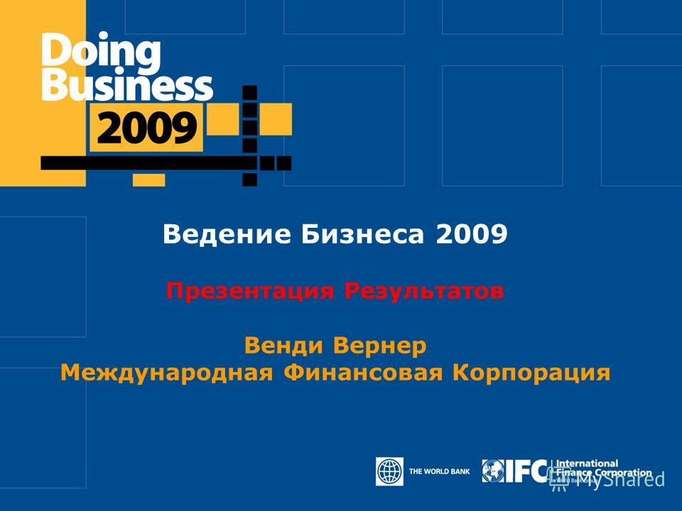 Click to edit Master title style Ведение Бизнеса 2009 Презентация Результатов Венди Вернер Международная Финансовая Корпорация