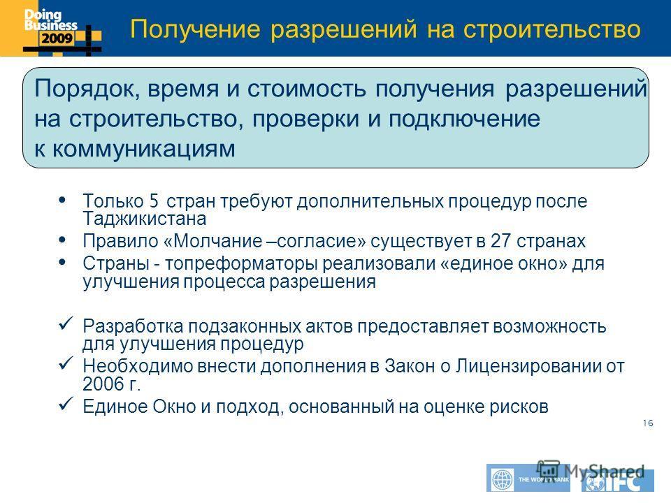 Click to edit Master title style 16 Получение разрешений на строительство Только 5 стран требуют дополнительных процедур после Таджикистана Правило «Молчание –согласие» существует в 27 странах Страны - топреформаторы реализовали «единое окно» для улу