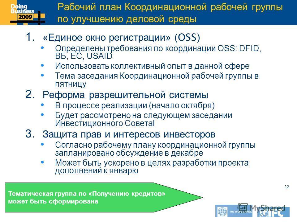 Click to edit Master title style 22 Рабочий план Координационной рабочей группы по улучшению деловой среды 1. «Единое окно регистрации» ( OSS ) Определены требования по координации OSS: DFID, ВБ, EC, USAID Использовать коллективный опыт в данной сфер