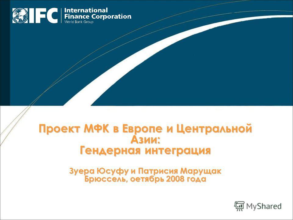 Проект МФК в Европе и Центральной Азии: Гендерная интеграция Зуера Юсуфу и Патрисия Марущак Брюссель, оетябрь 2008 года