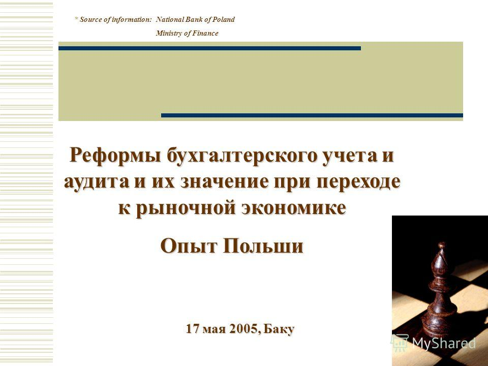 17 мая 2005, Баку Реформы бухгалтерского учета и аудита и их значение при переходе к рыночной экономике Опыт Польши * Source of information: National Bank of Poland Ministry of Finance