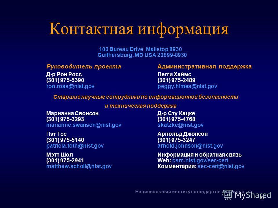 Национальный институт стандартов и технологий 23 Контактная информация 100 Bureau Drive Mailstop 8930 Gaithersburg, MD USA 20899-8930 Руководитель проектаАдминистративная поддержка Д-р Рон РоссПегги Хаймс (301) 975-5390(301) 975-2489 ron.ross@nist.go