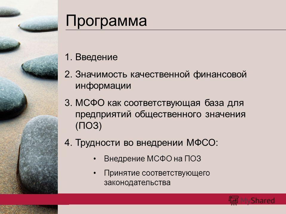 2 1.Введение 2.Значимость качественной финансовой информации 3.МСФО как соответствующая база для предприятий общественного значения (ПОЗ) 4.Трудности во внедрении МФСО: Внедрение МСФО на ПОЗ Принятие соответствующего законодательства Программа