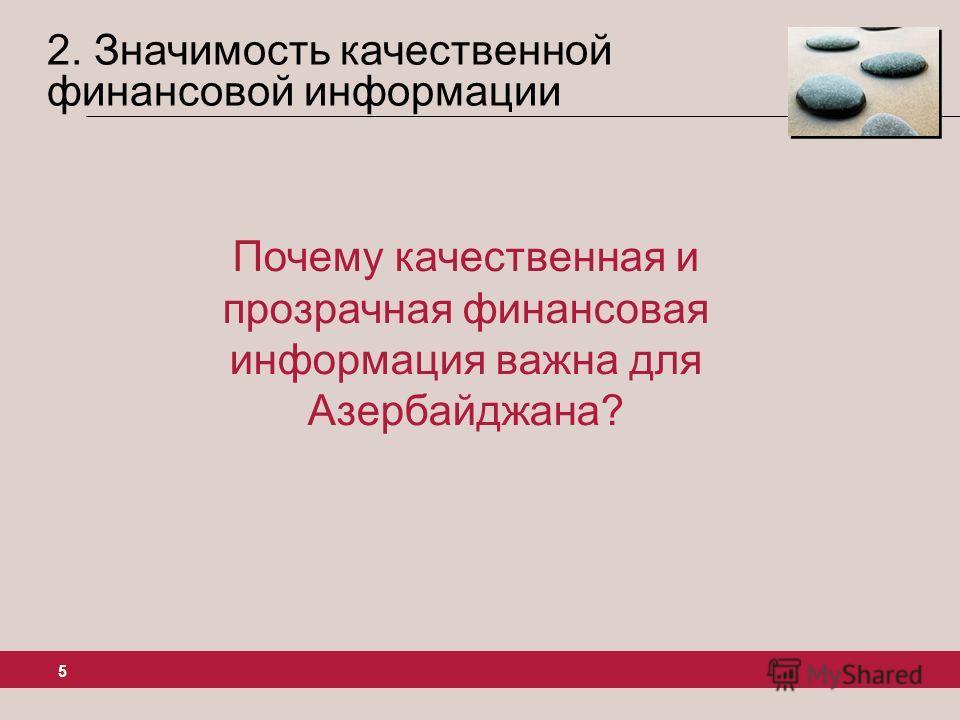5 2. Значимость качественной финансовой информации Почему качественная и прозрачная финансовая информация важна для Азербайджана?
