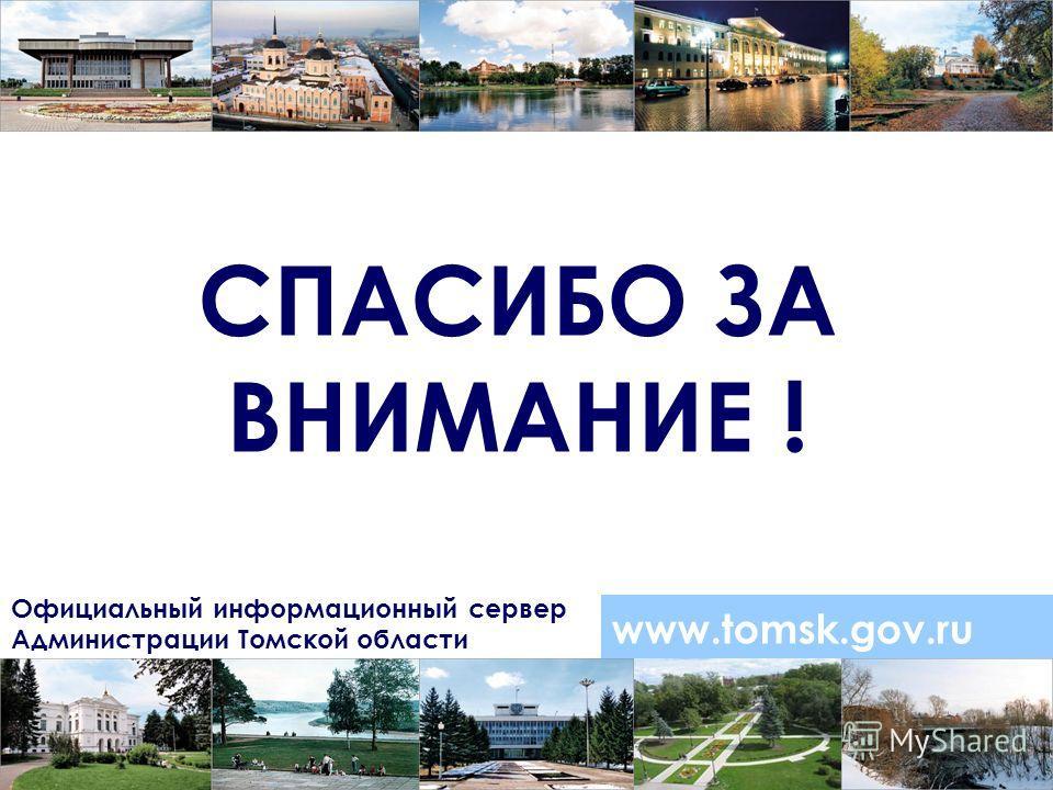 www.tomsk.gov.ru СПАСИБО ЗА ВНИМАНИЕ ! Официальный информационный сервер Администрации Томской области