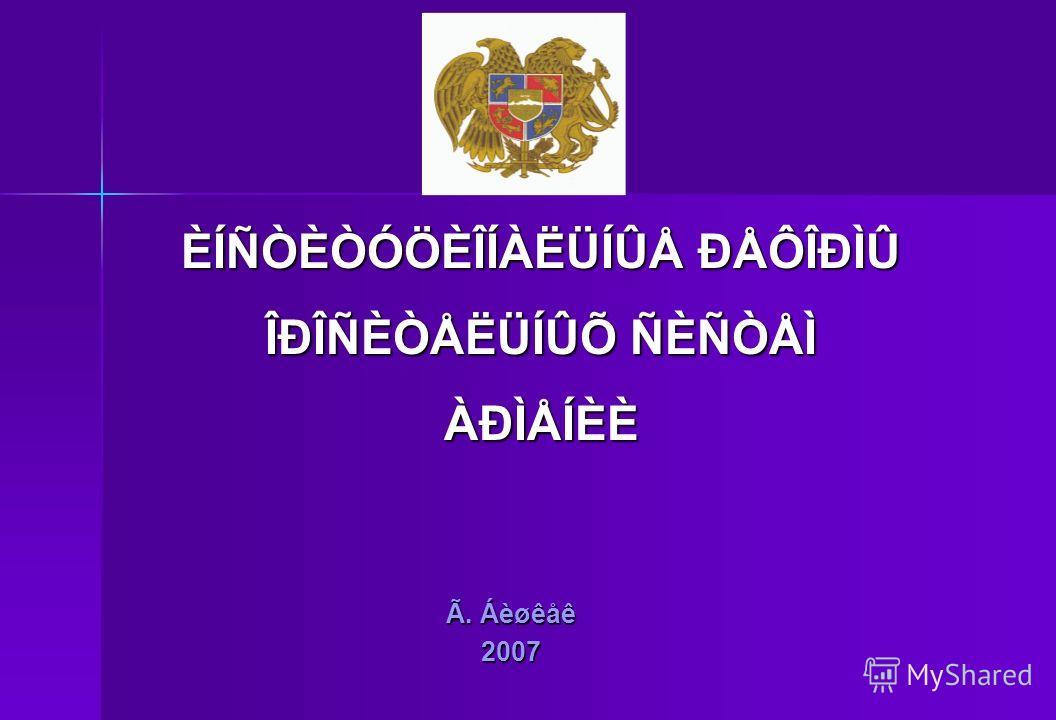 Ã. Áèøêåê 2007 ÈÍÑÒÈÒÓÖÈÎÍÀËÜÍÛÅ ÐÅÔÎÐÌÛ ÎÐÎÑÈÒÅËÜÍÛÕ ÑÈÑÒÅÌ ÀÐÌÅÍÈÈ
