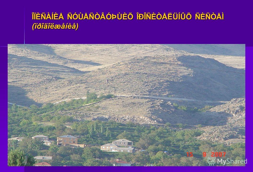 REPUBLIC OF ARMENIA16 ÎÏÈÑÀÍÈÅ ÑÓÙÅÑÒÂÓÞÙÈÕ ÎÐÎÑÈÒÅËÜÍÛÕ ÑÈÑÒÅÌ (ïðîäîëæåíèå)