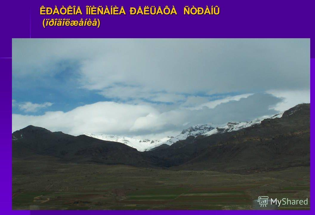 REPUBLIC OF ARMENIA5 ÊÐÀÒÊÎÅ ÎÏÈÑÀÍÈÅ ÐÅËÜÅÔÀ ÑÒÐÀÍÛ (ïðîäîëæåíèå)