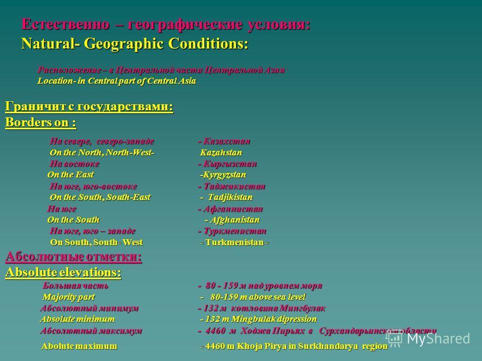 Тема: Управления водными ресурсами и деятельност АВП в Республике Узбекистан Subject: Improvement of water resources management and activities WUA in the Republic of Uzbekistan