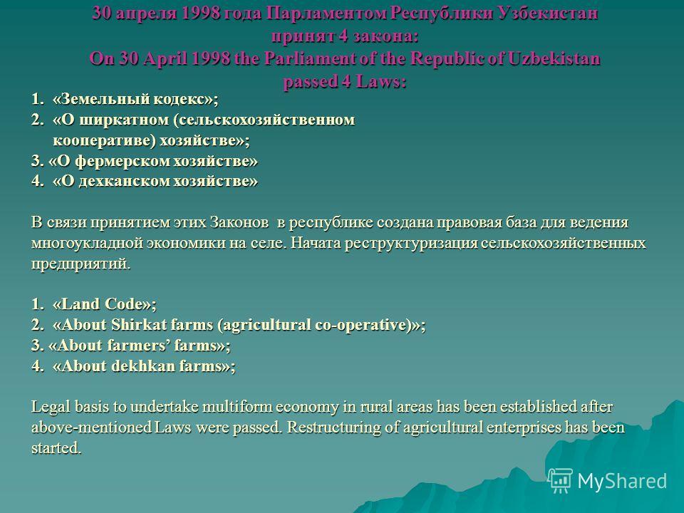 WUA Establishment in Uzbekistan Создание АВП в Узбекистане