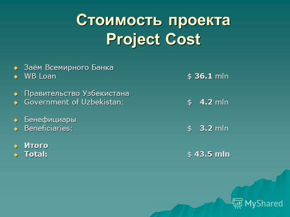 Реализация проекта Project Implementation Начало реализации: 2002 г. Начало реализации: 2002 г. Commencement Date: 2002 Commencement Date: 2002 Ожидаемое завершение: 2007 г. Ожидаемое завершение: 2007 г. Expected Completion Date: 2007 Expected Comple