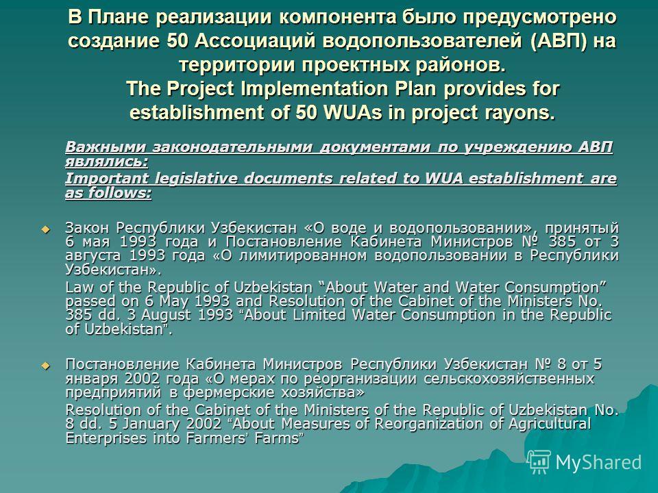 Основной целью компонента «Восстановление ирригационных и дренажных систем» является: The Main Objective of Component Irrigation and Drainage Systems Rehabilitation is as follows: Восстановление ирригационной и дренажной (И и Д) инфраструктуры, включ