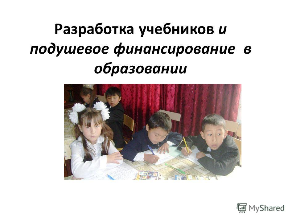 Разработка учебников и подушевое финансирование в образовании