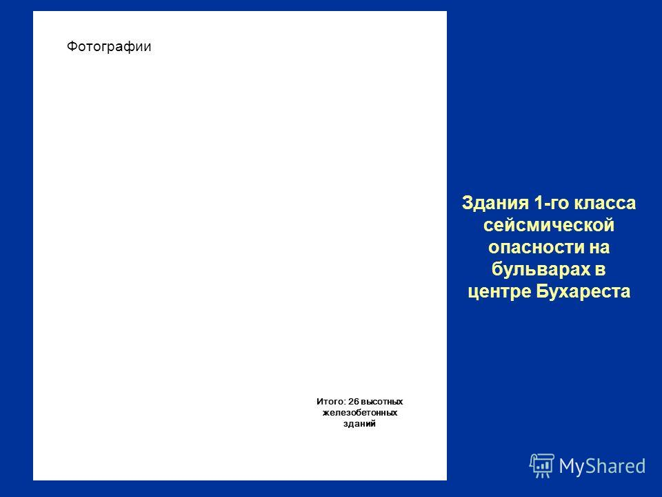 Итого: 26 высотных железобетонных зданий Здания 1-го класса сейсмической опасности на бульварах в центре Бухареста Фотографии