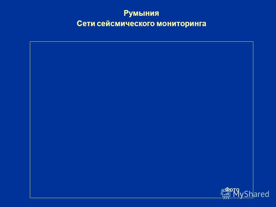 Румыния Сети сейсмического мониторинга Фото