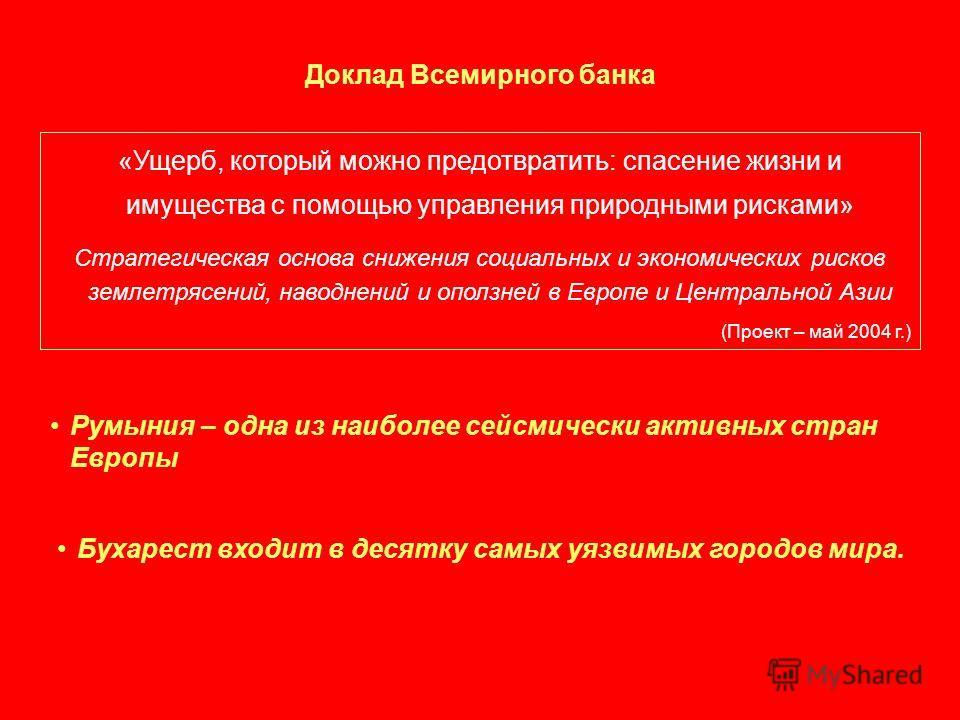 Доклад Всемирного банка «Ущерб, который можно предотвратить: спасение жизни и имущества с помощью управления природными рисками» Стратегическая основа снижения социальных и экономических рисков землетрясений, наводнений и оползней в Европе и Централь