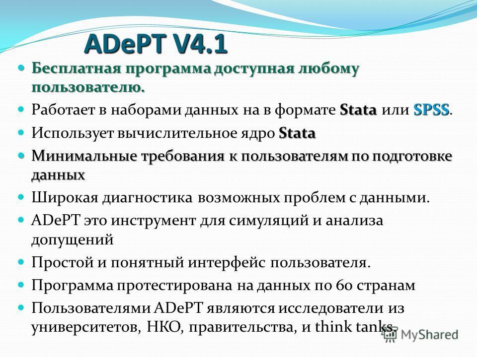 Бесплатная программа доступная любому пользователю. Бесплатная программа доступная любому пользователю. StataSPSS Работает в наборами данных на в формате Stata или SPSS. Stata Использует вычислительное ядро Stata Минимальные требования к пользователя