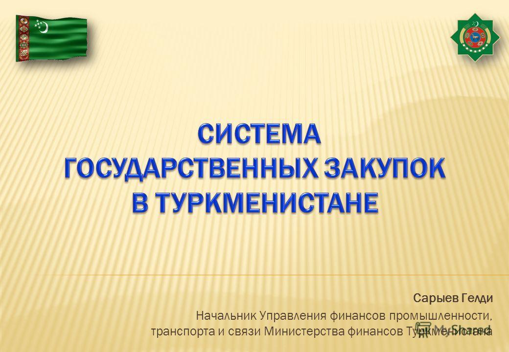 Сарыев Гелди Начальник Управления финансов промышленности, транспорта и связи Министерства финансов Туркменистана