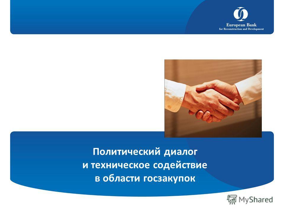 Политический диалог и техническое содействие в области госзакупок