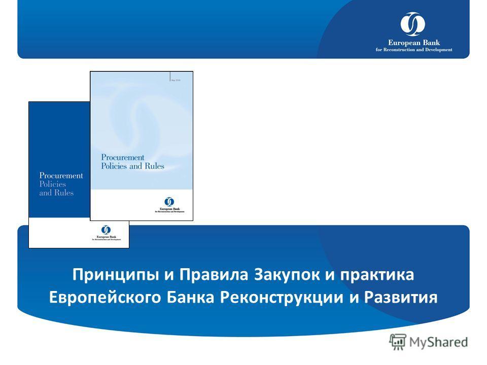 Принципы и Правила Закупок и практика Европейского Банка Реконструкции и Развития