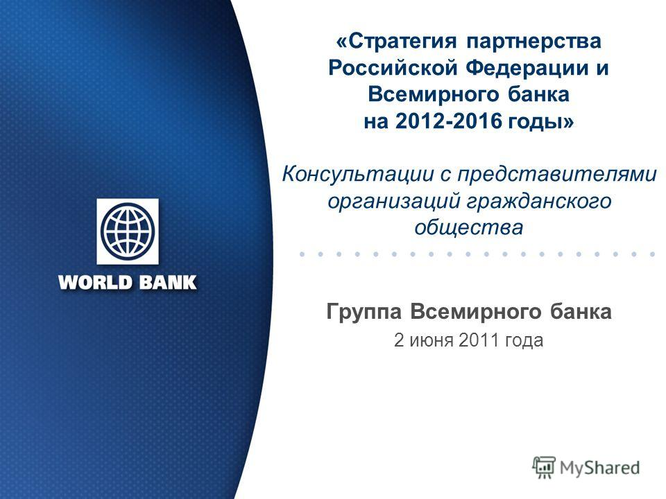 «Стратегия партнерства Российской Федерации и Всемирного банка на 2012-2016 годы» Консультации с представителями организаций гражданского общества Группа Всемирного банка 2 июня 2011 года