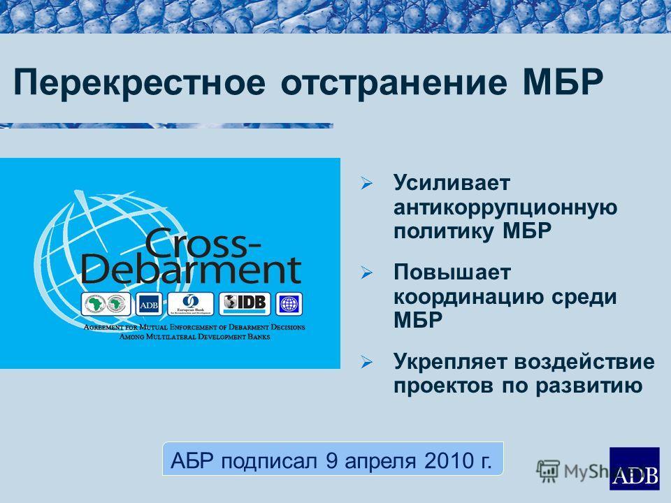 АБР подписал 9 апреля 2010 г. Усиливает антикоррупционную политику МБР Повышает координацию среди МБР Укрепляет воздействие проектов по развитию Перекрестное отстранение МБР
