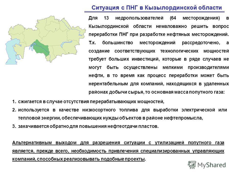 Ситуация с ПНГ в Кызылординской области Альтернативным выходом для разрешения ситуации с утилизацией попутного газа является, прежде всего, необходимость привлечения специализированных управляющих компаний, способных реализовывать подобные проекты. Д