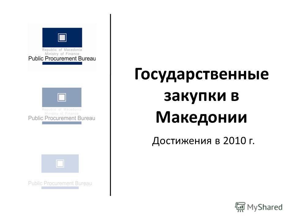 Государственные закупки в Македонии Достижения в 2010 г.