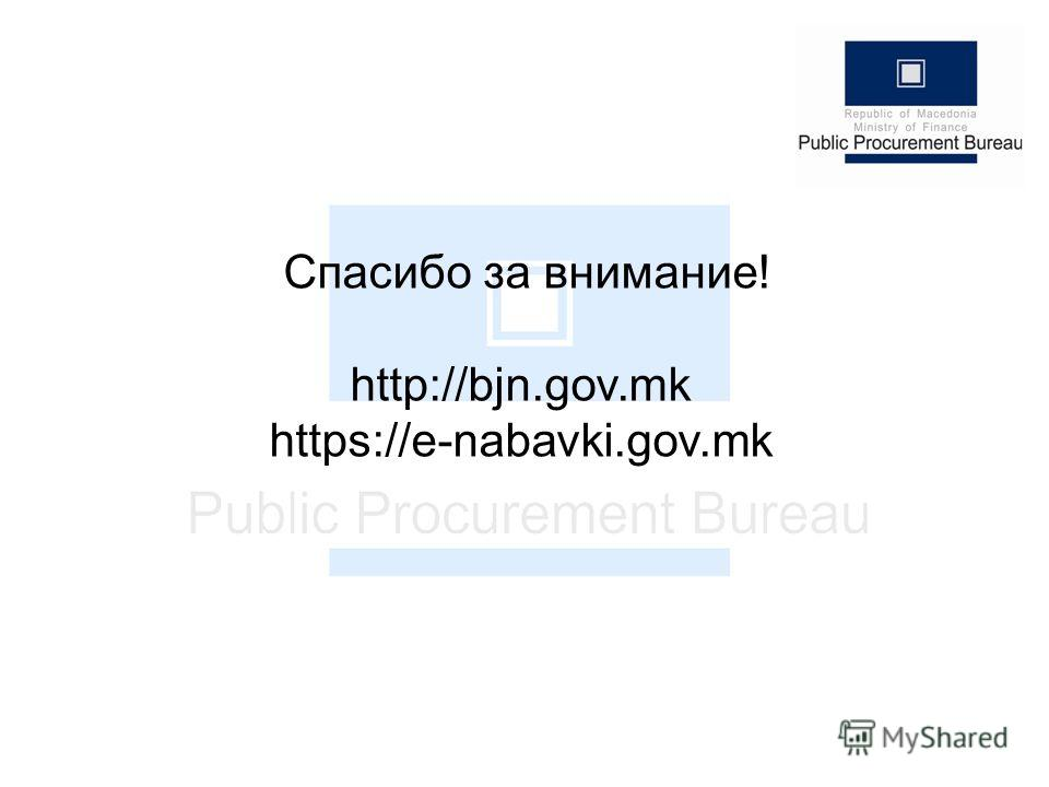 Спасибо за внимание! http://bjn.gov.mk https://e-nabavki.gov.mk