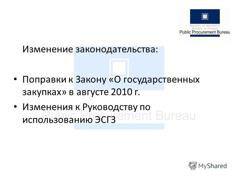 Изменение законодательства: Поправки к Закону «О государственных закупках» в августе 2010 г. Изменения к Руководству по использованию ЭСГЗ