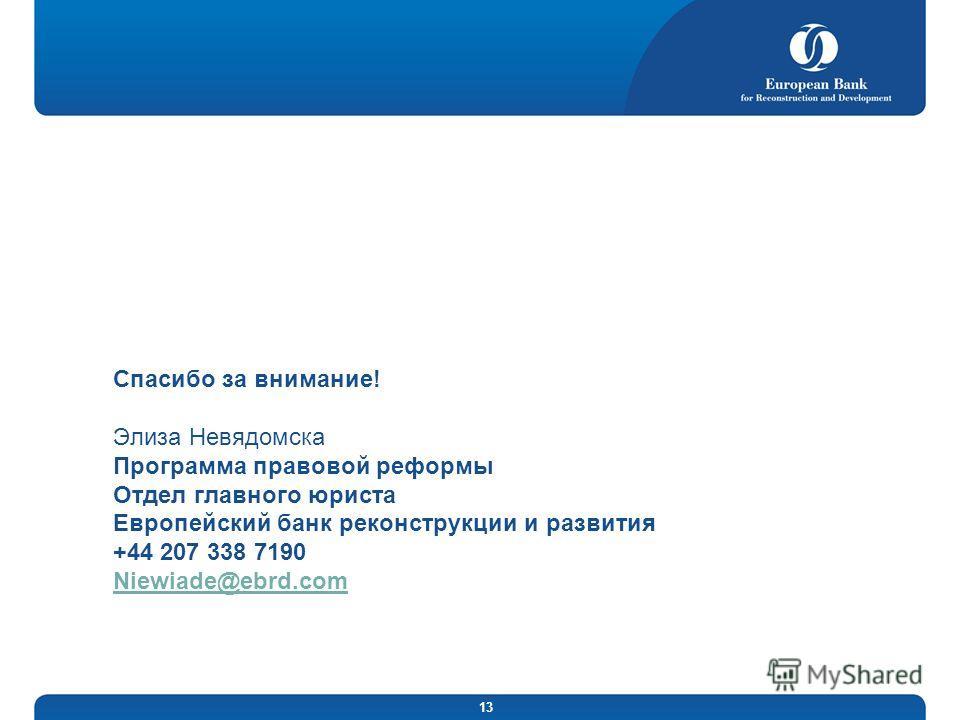 13 Спасибо за внимание! Элиза Невядомска Программа правовой реформы Отдел главного юриста Европейский банк реконструкции и развития +44 207 338 7190 Niewiade@ebrd.com