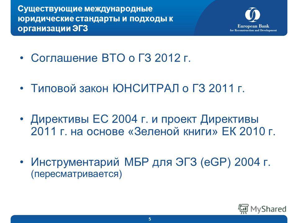5 Существующие международные юридические стандарты и подходы к организации ЭГЗ Соглашение ВТО о ГЗ 2012 г. Типовой закон ЮНСИТРАЛ о ГЗ 2011 г. Директивы ЕС 2004 г. и проект Директивы 2011 г. на основе «Зеленой книги» ЕК 2010 г. Инструментарий МБР для