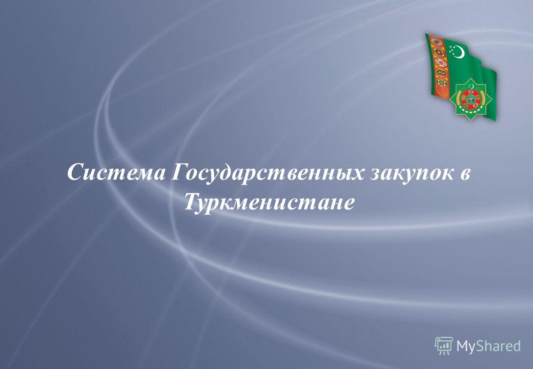 Система Государственных закупок в Туркменистане 1